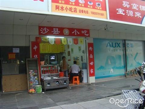 沙县小吃的相片 - 深圳宝安中心区
