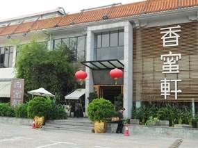 香蜜轩(香蜜湖店)