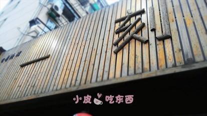 木头牌匾背景图