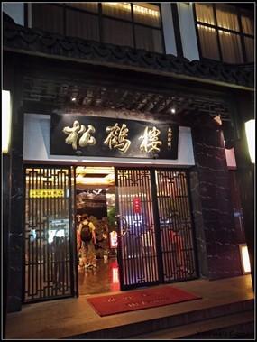 餐厅 苏州 观前街地区 松鹤楼菜馆  食评当中,以西菜居多,因为口味
