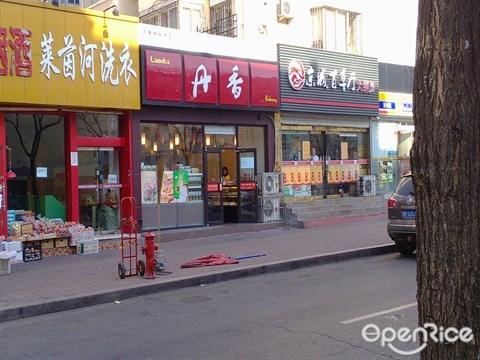 丹香的相片 - 青岛市北区 | openrice 青岛开饭喇
