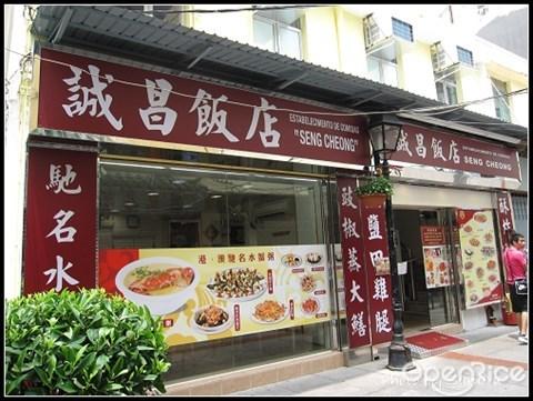 诚昌饭店 Casa de Pasto Seng Choeng