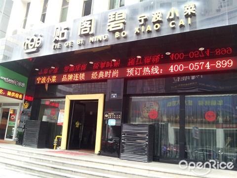 宁波海曙区车轿街26号