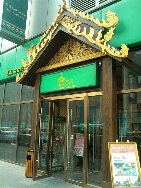 泰国店面装修风格图