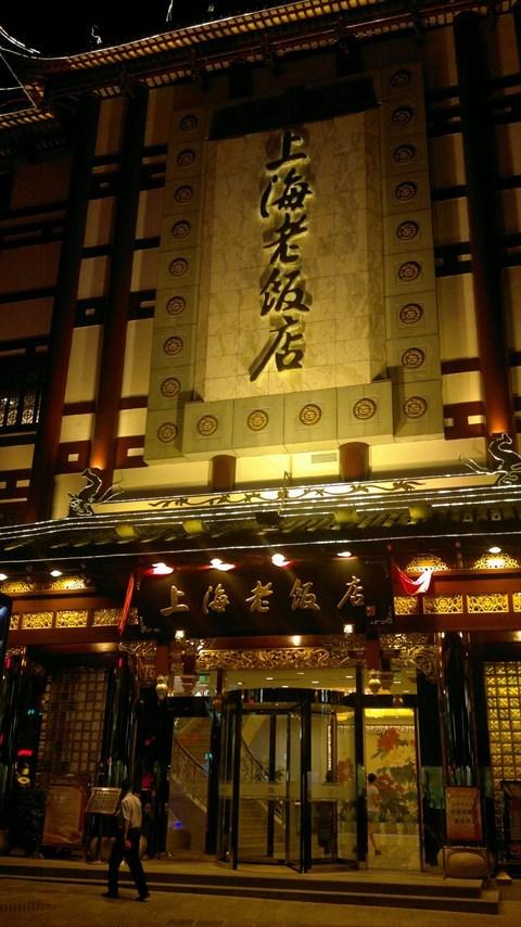 老上海风格店面装修
