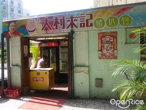 大利来记咖啡室 Cafe Tai Lei Loi Kei