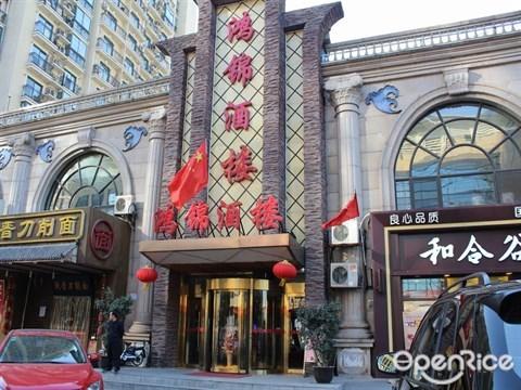 鸿锦海鲜大酒楼