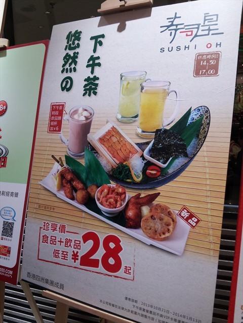 寿司皇                四洲集团旗下品牌的寿司皇这家日料连锁店
