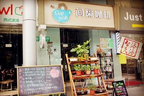 cafe~间隔咖啡馆小歇