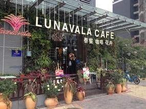lunavalacafe鲁士餐厅