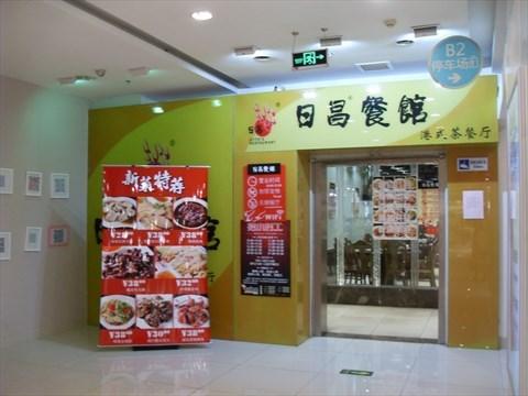 餐厅 北京 西直门/动物园 日昌餐馆    日昌