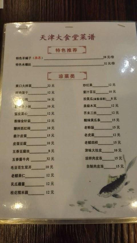 菜单- 南市 的天津大食堂)