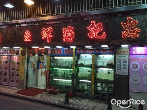 忠记海鲜鱼翅饭店